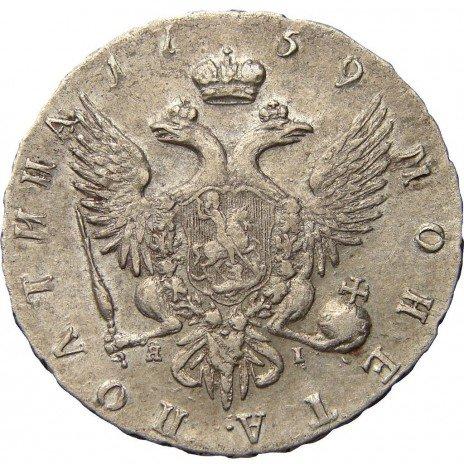 купить полтина 1759 года СПБ-BS-ЯI