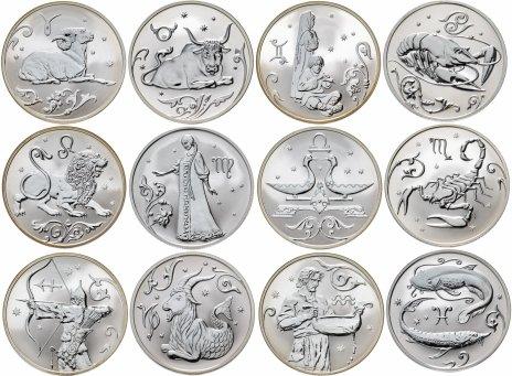 """купить 2 Рубля 2005 Год Proof Полный набор 12 монет 2005 """"Знаки Зодиака"""""""