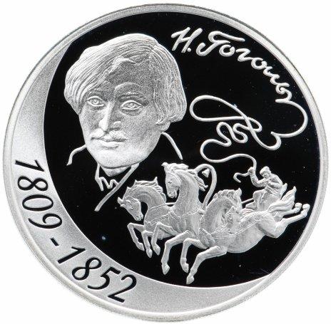 """купить 3 рубля 2009 СПМД """"200-летие со дня рождения Н.В. Гоголя"""""""