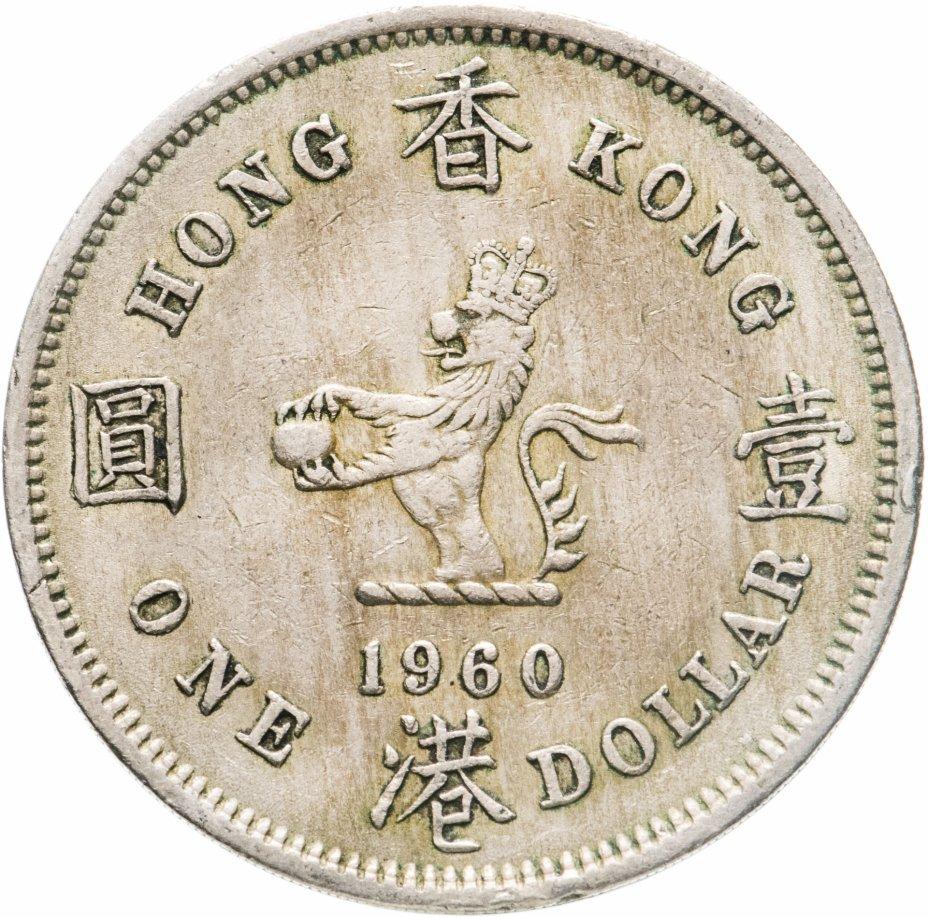 """купить Гонконг Британский 1 доллар (dollar) 1960 H, отметка монетного двора """"H"""", крупный тип, гурт с желобом"""