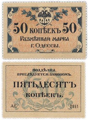 купить Одесса Разменная марка 50 копеек 1917