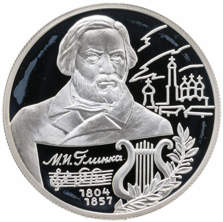 купить 2 рубля 2004 ММД 200-летие со дня рождения М.И. Глинки