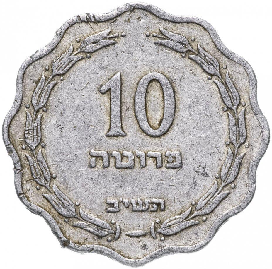 купить Израиль 10 прут (pruta) 1952
