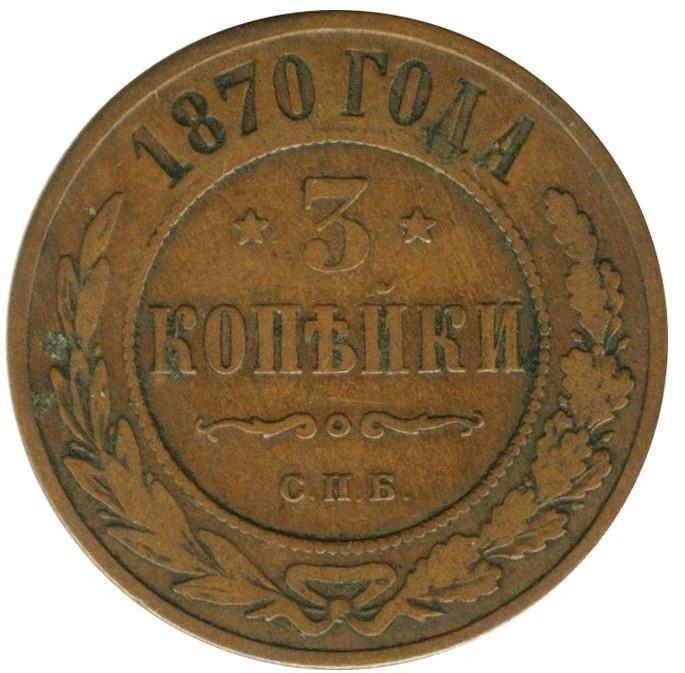купить 3 копейки 1870 года СПБ