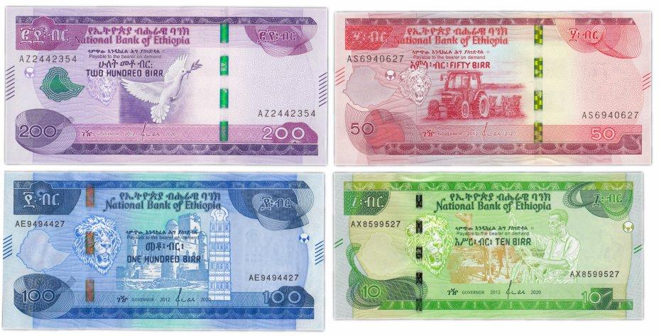 купить Эфиопия набор 10, 50, 100 и 200 быр 2020 (Pick  **) Новинка