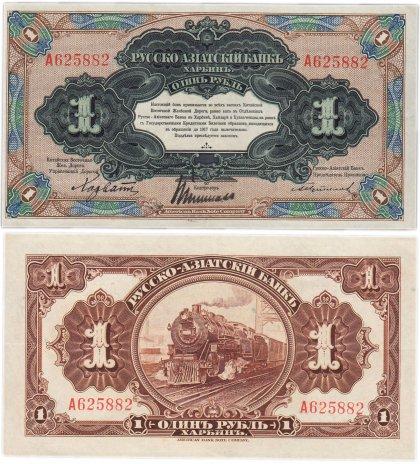 купить Харбин 1 рубль 1919 КВЖД Русско-Азиатский банк