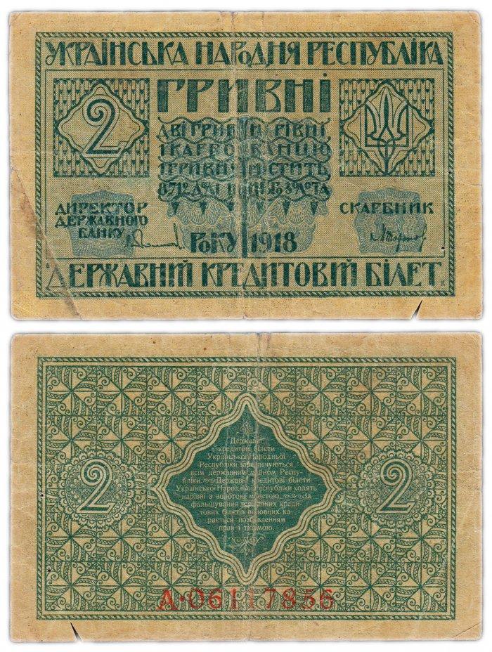 купить Украина 2 гривны 1918