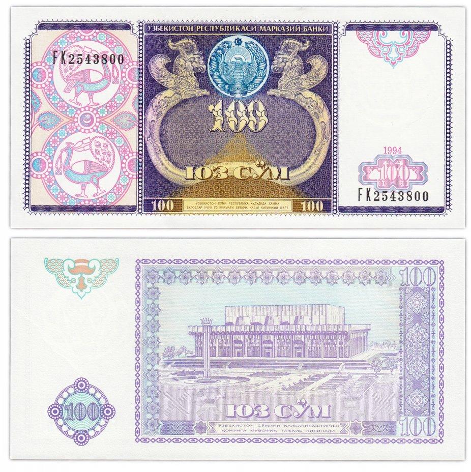 купить Узбекистан 100 сум 1994 (Pick 79a)