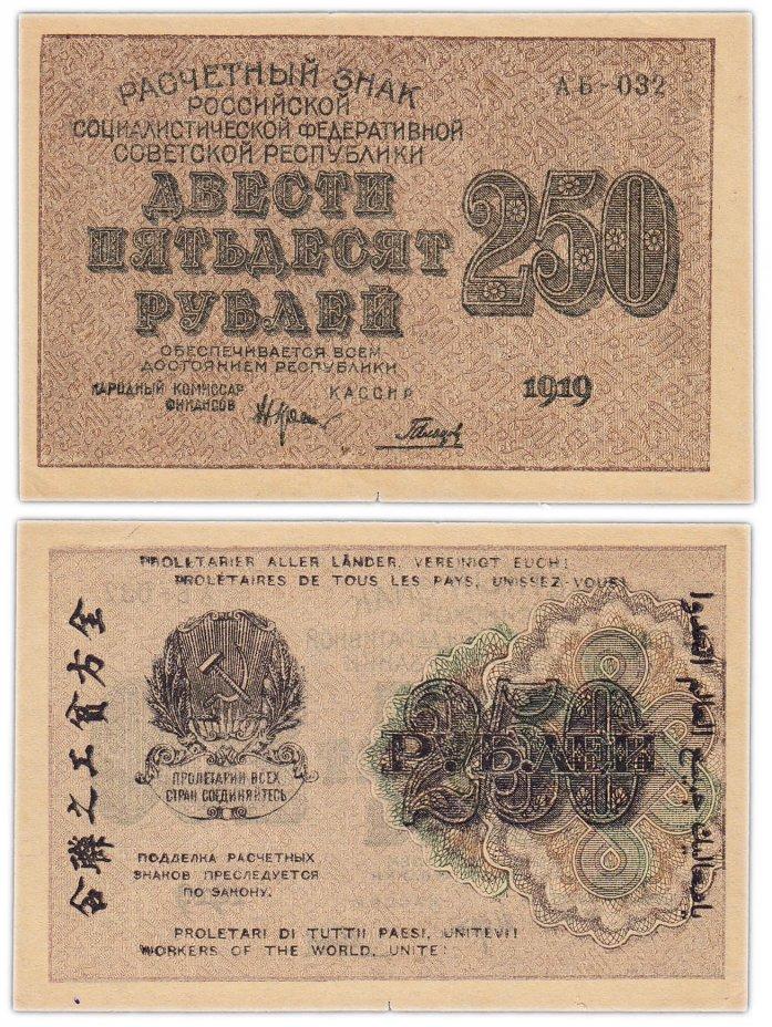 """купить 250 рублей 1919 кассир Гальцов, водяной знак """"250"""" диагонально сверху-вниз, Пензенская фабрика ГОЗНАК"""