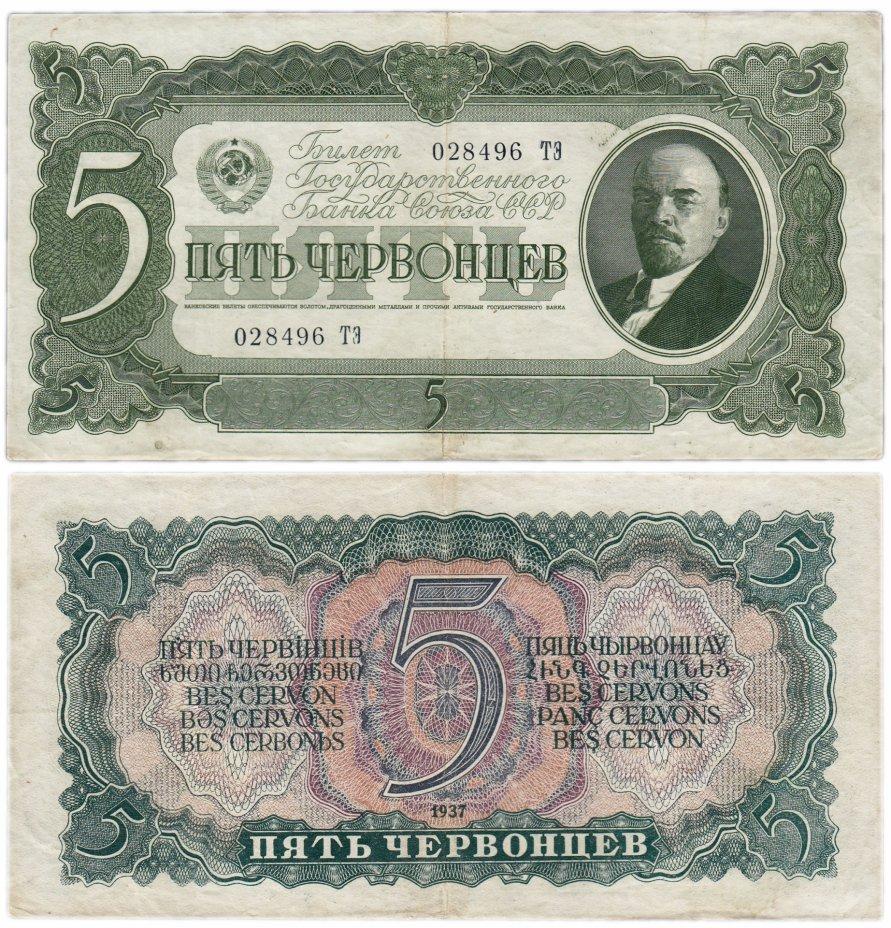 купить 5 червонцев 1937 тип литер Большая/Большая