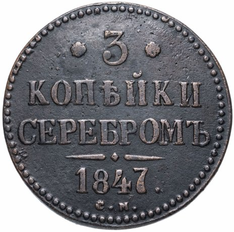 купить 3 копейки 1847 года СМ