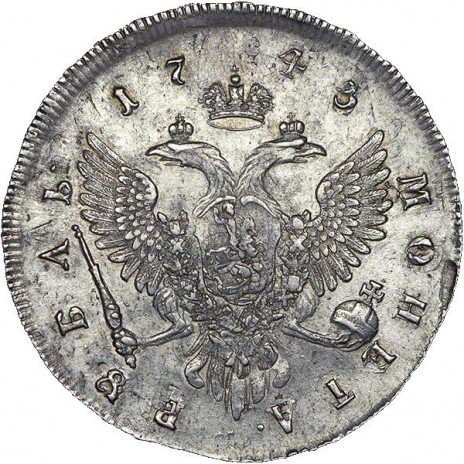 купить 1 рубль 1743 года ММД край прямой