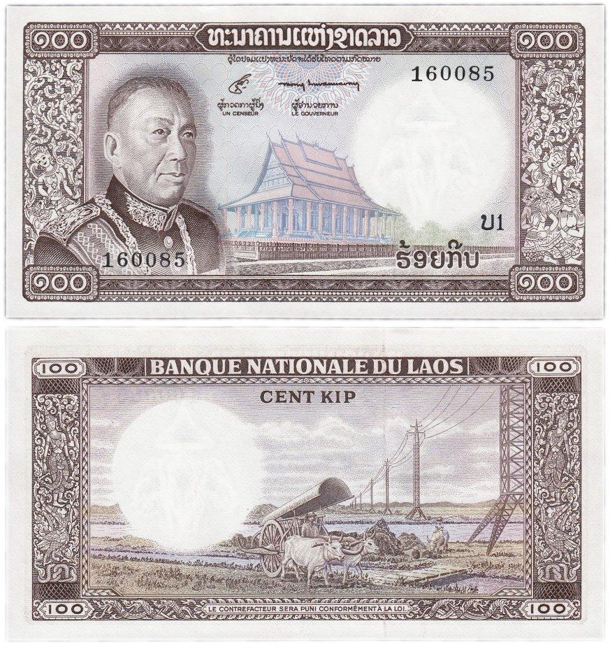 купить Лаос 100 кип 1974 (Pick 16)