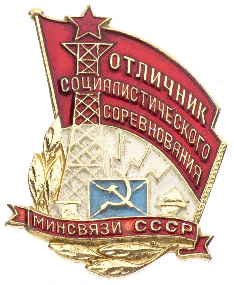 купить Знак Отличник Социалистического Соревнования МИНСВЯЗИ СССР ММД ( Разновидность случайная )
