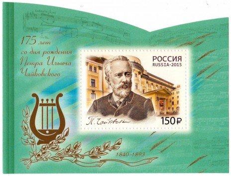 купить 2015. 175 лет со дня рождения П.И. Чайковского (1840-1893), композитора, почтовый блок #1958