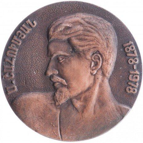 купить Медаль 100 лет С.Г Шаумяну СССР