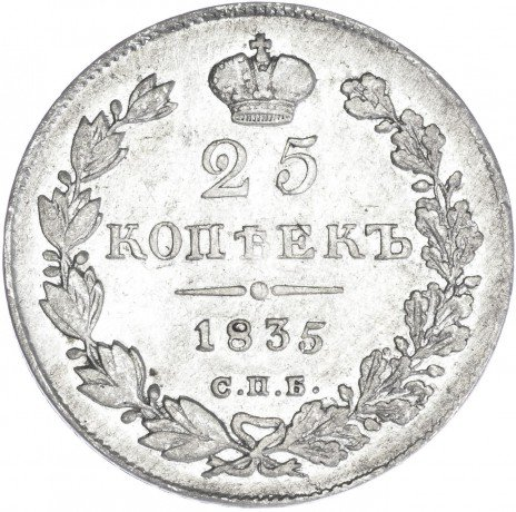 купить 25 копеек 1835 СПБ-НГ