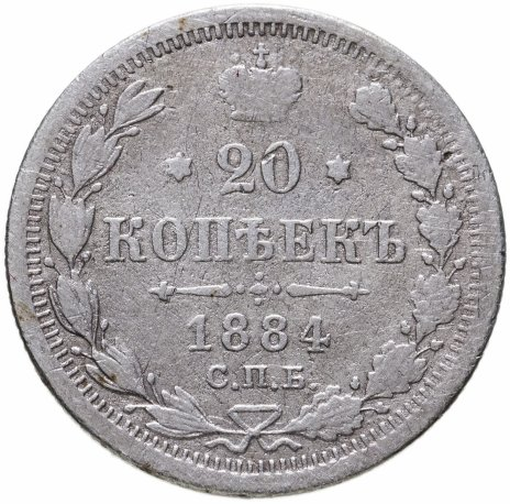 купить 20 копеек 1884 СПБ-АГ