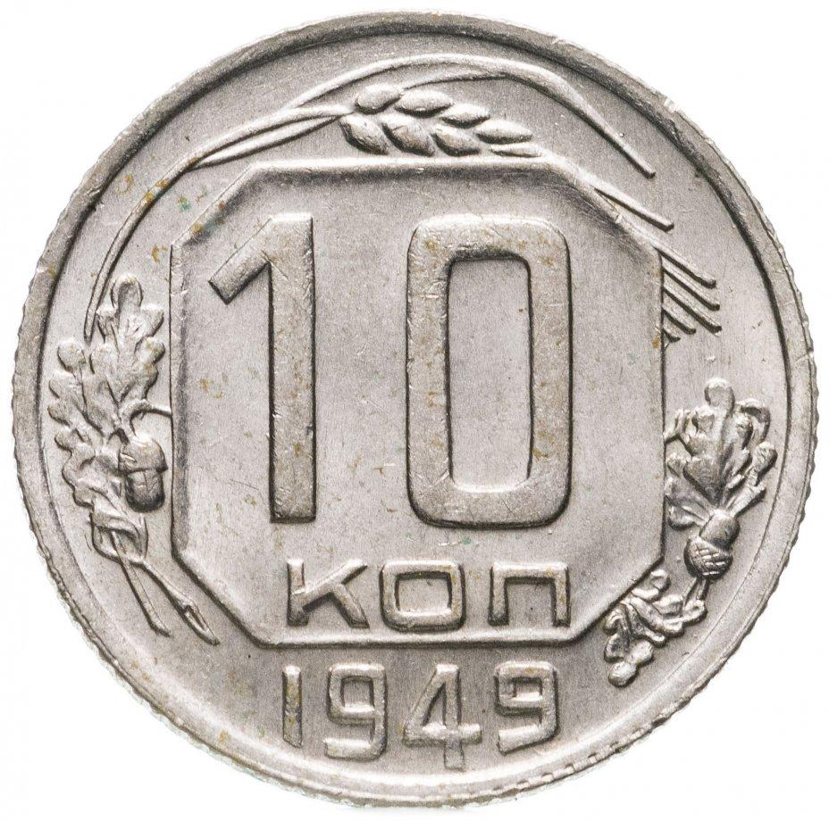 купить 10 копеек 1949