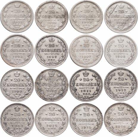 купить Набор из 16-ти монет 20 копеек 1901-1916