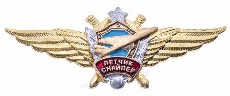 """купить Нагрудный знак """"Летчик-снайпер"""", латунь, эмаль. краска. закрутка, Воензнак, РФ, 2001-2021 г."""