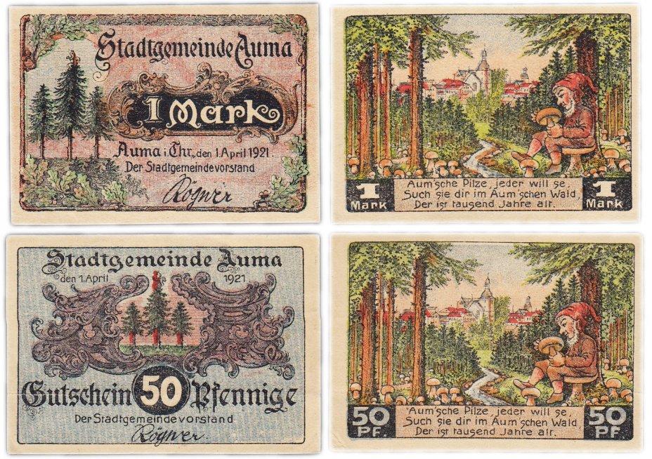 купить Германия (Тюрингия: Аума) набор из 2-х нотгельдов 1921