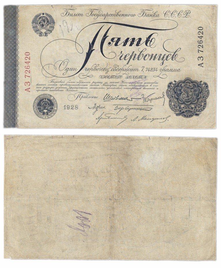 купить 5 червонцев 1928 Шейнман, 6 подписей