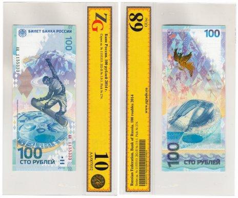 купить 100 рублей 2014 красивый номер 1155333, в слабе ZG GUNC 68 ПРЕСС