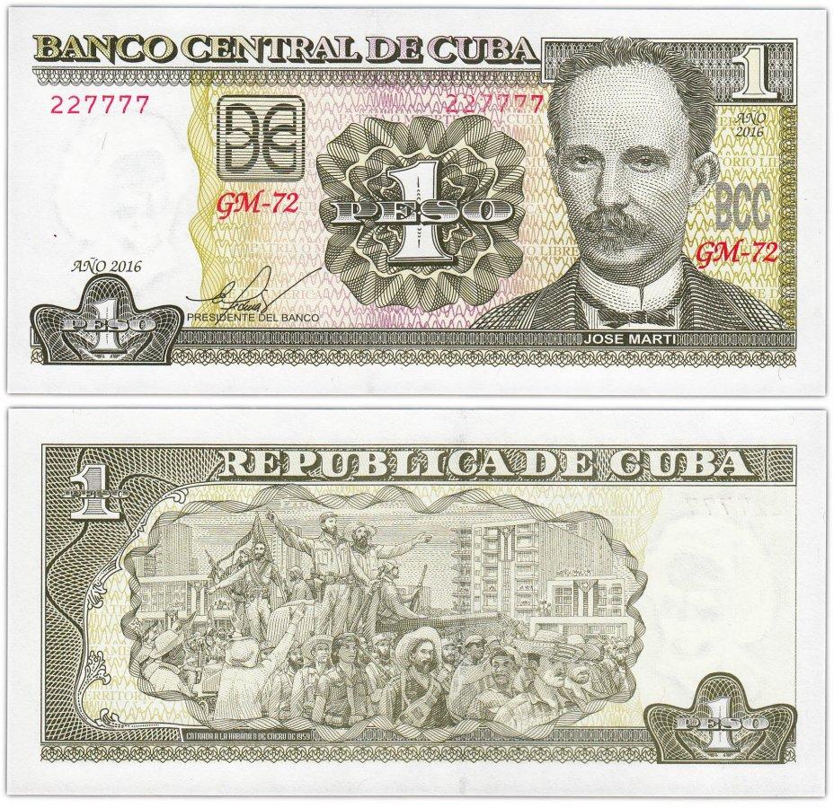 купить Куба 1 песо 2004 (2016) (Pick 128g) Красивый номер 227777