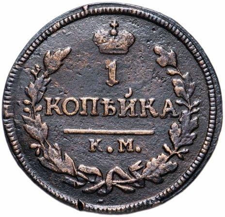 купить 1 копейка 1827 года КМ-АМ