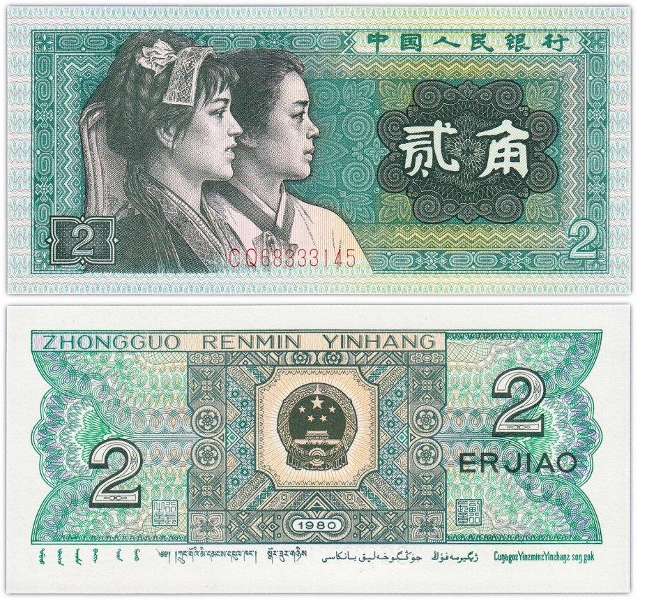 купить Китай 2 джао 1980