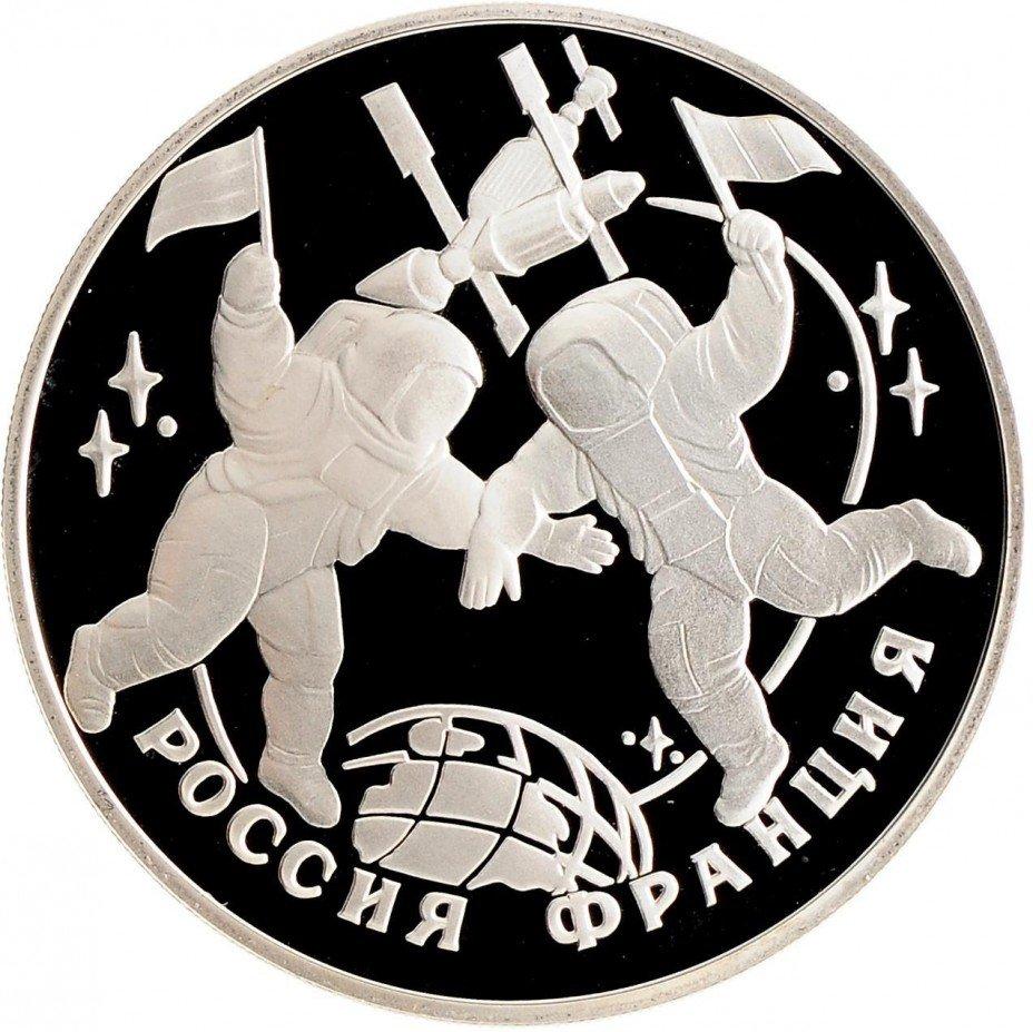 """купить 3 рубля 1993 ЛМД Proof столетие Российско-Французского союза """"Космонавты, франция"""""""