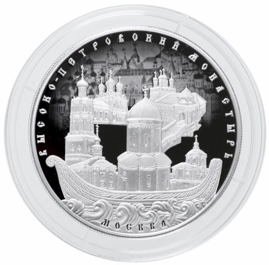 купить 25 рублей 2015 ММД Proof Высоко-Петровский монастырь города Москвы