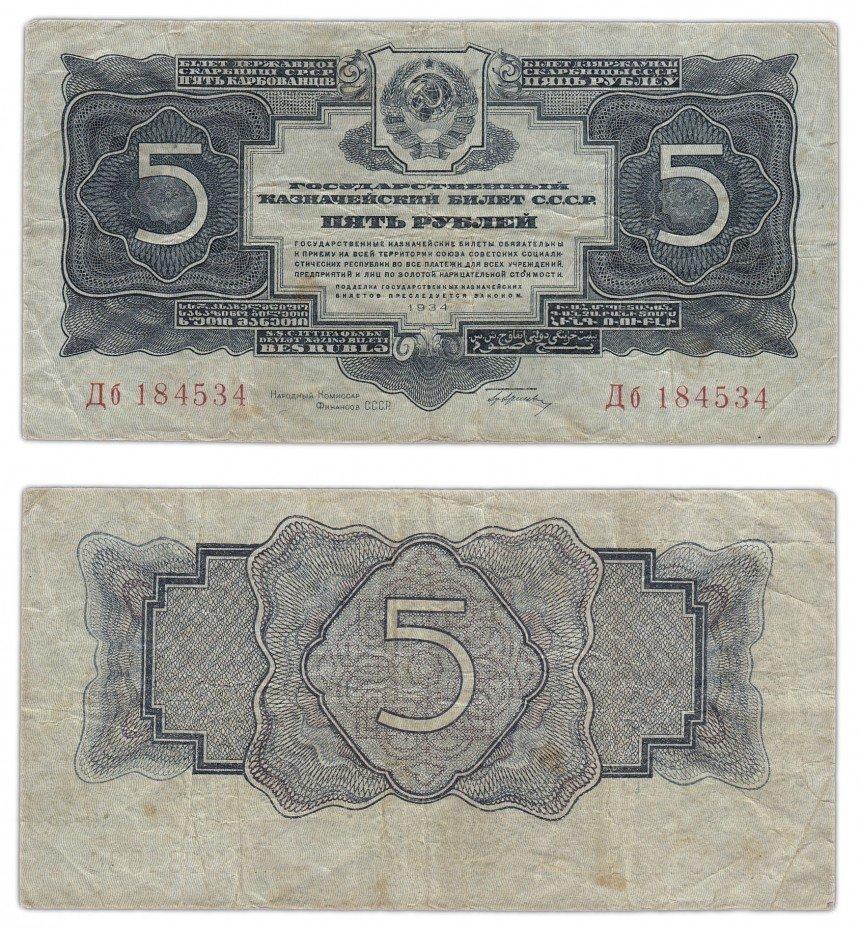купить 5 рублей 1934 (с подписью)