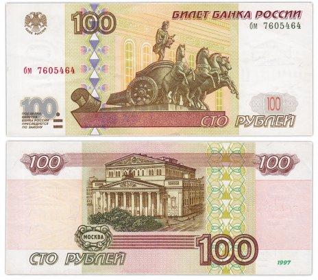 купить 100 рублей 1997 (без модификации) желтая окантовка, тип литер маленькая/маленькая
