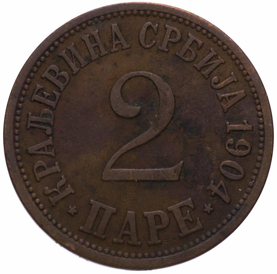купить Сербия 2пары (паре) 1904