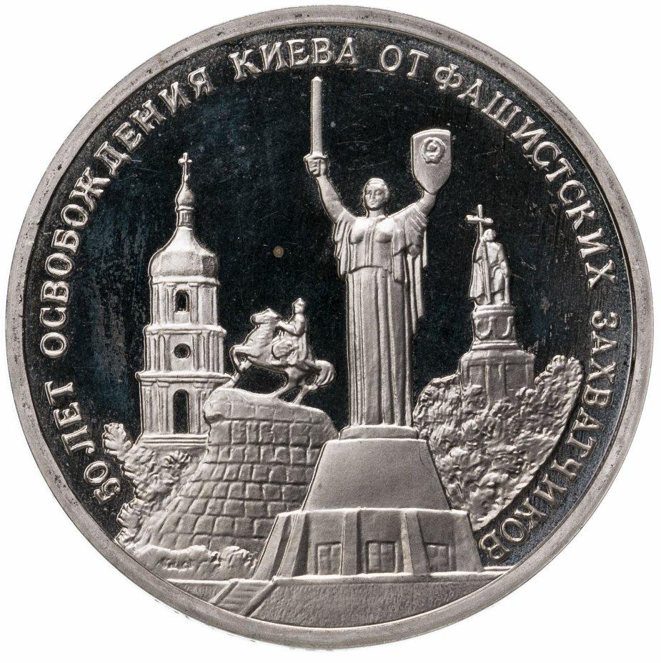 """купить 3 рубля 1993 ММД  """"50-летие освобождения Киева от фашистских захватчиков"""""""