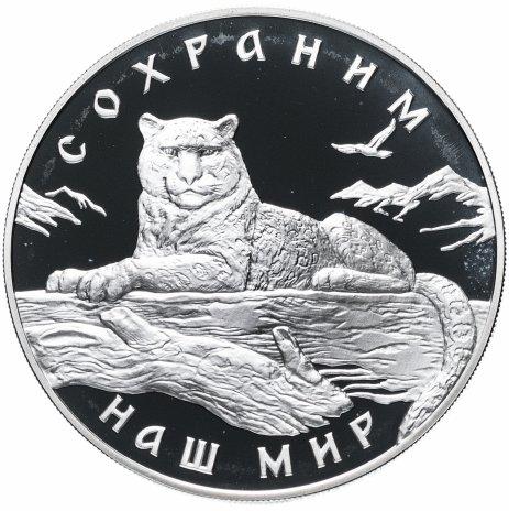 """купить 3 рубля 2000 ММД """"Сохраним наш мир - Снежный барс"""""""