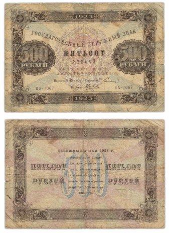 купить 500 рублей 1923 кассир Силаев