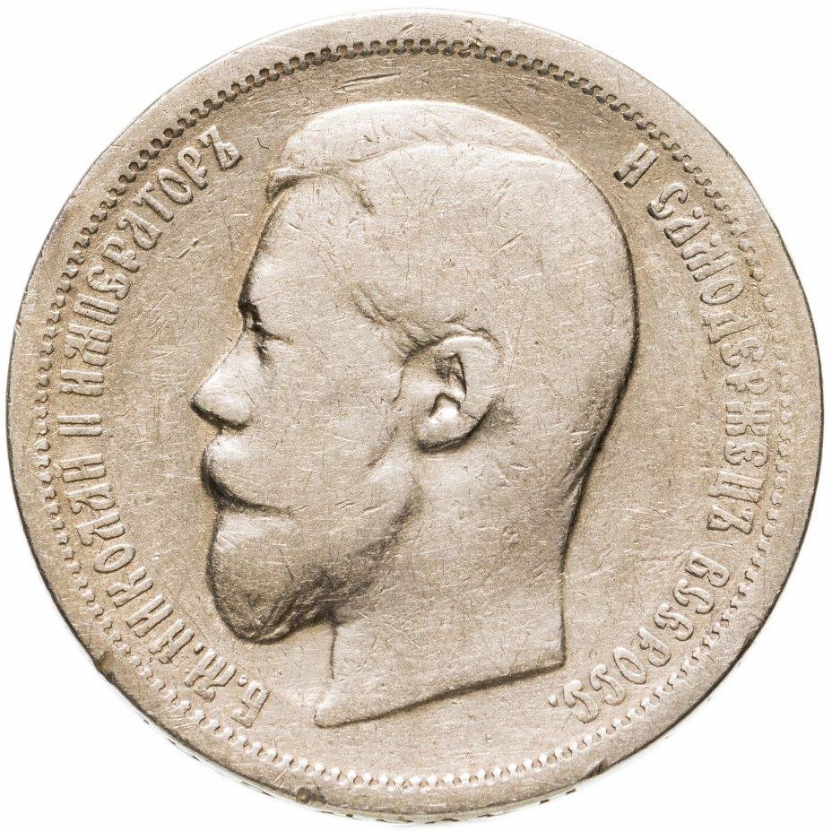 купить 50 копеек 1899 ЭБ