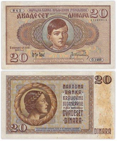купить Югославия 20 динар 1936 (Pick 30)