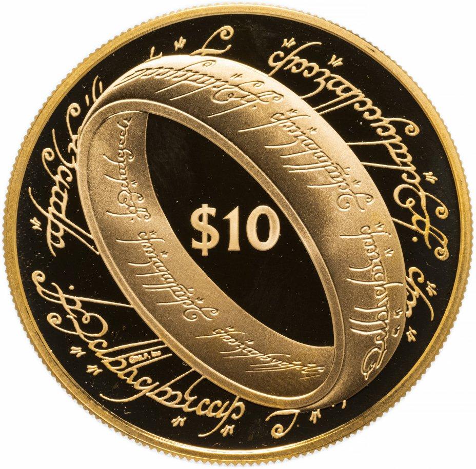 """купить Новая Зеландия 10 долларов 2003 """"Властелин колец - Кольцо Всевластия"""""""