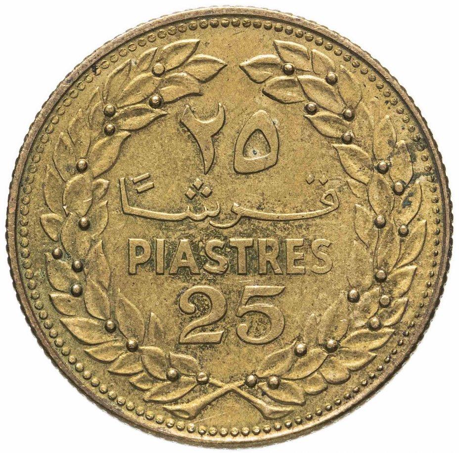 купить Ливан 25 пиастров (piastres) 1972