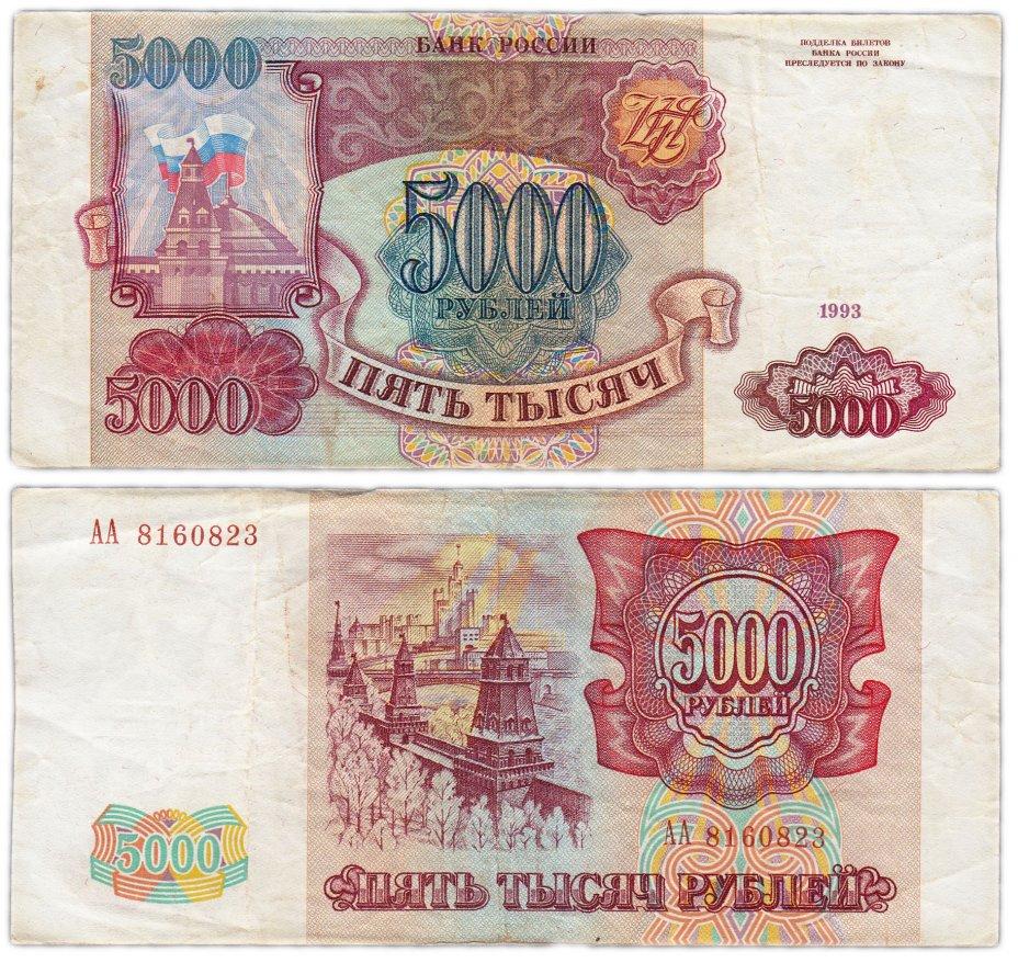 купить 5000 рублей 1993 (без модификации) серия АА