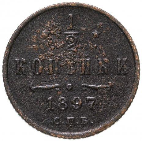 купить 1/2 копейки 1897 СПБ