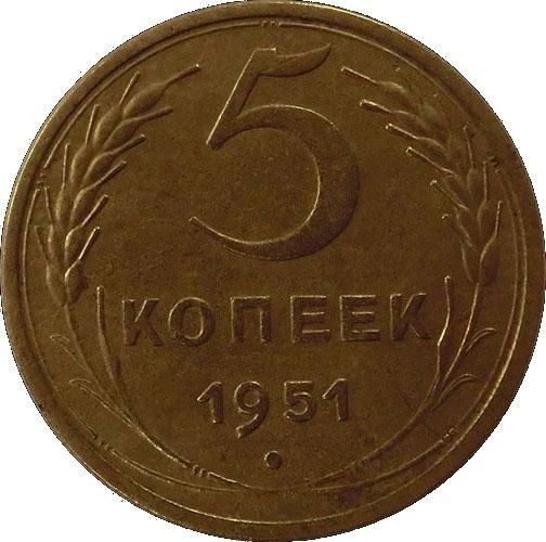купить 5 копеек 1951 года штемпель 3.22А