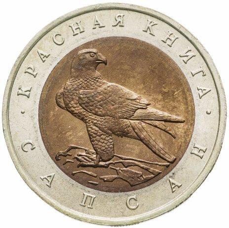 купить 50 рублей 1994 ЛМД Сапсан