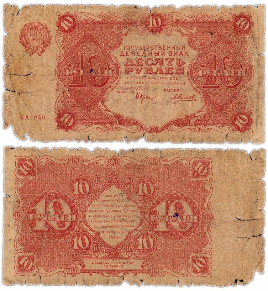 купить 10 рублей 1922 наркомфин Крестинский, кассир Силаев