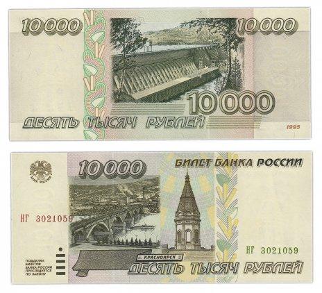 купить 10000 рублей 1995 ПРЕСС