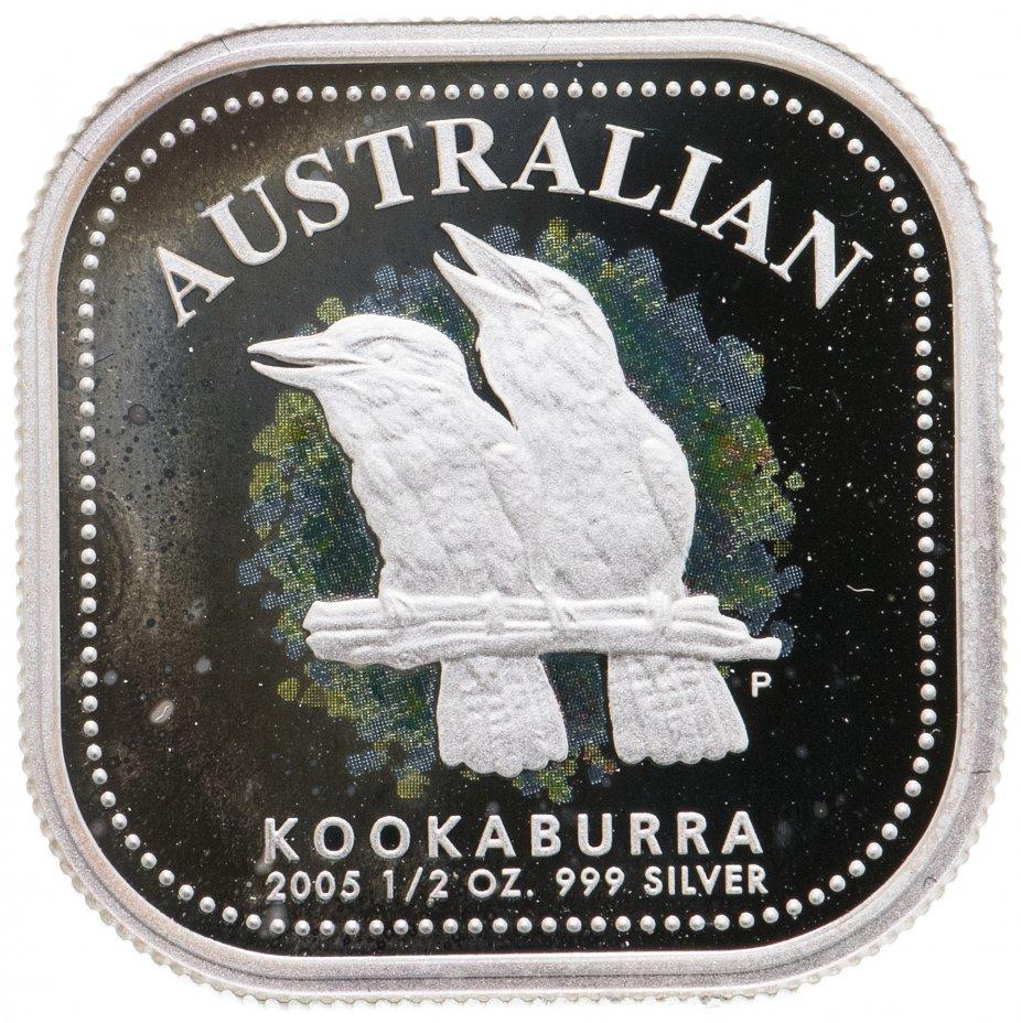 купить Австралия 50 центов 2005 «Кукабарра»